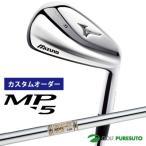 【カスタムオーダー】ミズノ MP-5 アイアン 単品(#3、#4) Dynamic Gold AMT スチールシャフト 日本仕様 mizuno 【■MC■】