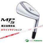 限定品 ミズノ MP-5 アイアン ホワイトサテン仕上げ 単品 #4 NSPRO MODUS3 SYSTEM3 TOUR125スチールシャフト 限定カラー 即納