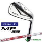 【カスタムオーダー】ミズノ Mizuno MP-55 アイアン 単品(#4) NS PRO MODUS3 TOUR105 スチールシャフト 日本仕様【■MC■】