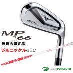 展示会受注限定品 ミズノ MP-66 アイアン 6本セット ジルニッケル仕上げ #5-#9 PW NS PRO MODUS3 SYSTEM3 TOUR125スチールシャフト限定カラー 日本仕様 即納