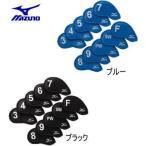 ミズノ Mizuno アイアンカバー 10枚セット #3〜9、PW、SW、F 45HS-01470【■M■】