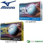 ミズノ Mizuno JPX DE ゴルフボール 1ダース(12球入) 即納