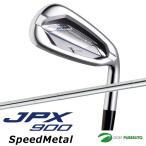 ミズノ JPX900 スピードメタルアイアン 5本セット #6-PW MZ1190 スチールシャフト 即納 父の日 ギフト ゴルフ