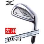 ミズノ Mizuno レフティーアイアン MP-53 7本セット #4〜9、PW NSPRO950GH 軽量スチールシャフト 【特注】【■MC■】