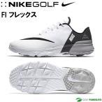 ナイキ FI フレックス メンズ ゴルフシューズ 849961 日本仕様 即納