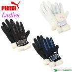 レディース プーマゴルフ 3D ウィンター グローブ WNS 867632 両手用 冬用 PUMA GOLF WINTER 手袋 防寒 女性用 即納