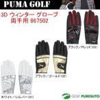 プーマゴルフ 3D ウィンター グローブ 両手用 867502 即納