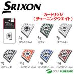 ダンロップ スリクソン カートリッジ(チューニングウエイト DUNLOP SRIXON Z765 Limited Z765 Z565 Z F65 おもり ウェイト 【■D■】