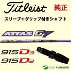 【スリーブ+グリップ装着モデル】2015 タイトリスト Titleist 915Dシリーズ ドライバー用 シャフト単体 ATTAS G7 シャフト【■ACC■】