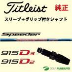 【スリーブ+グリップ装着モデル】タイトリスト Titleist 915Dシリーズ ドライバー用 シャフト単体 Speeder Evolution [Sure Fit Tour] 2015年モデル【■ACC■】