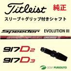 【スリーブ+グリップ装着モデル】タイトリスト 917 D2・D3ドライバー用 シャフト単体 Speeder Evolution III シャフト Sure Fit Tour 【■ACC■】