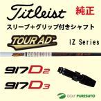 【スリーブ+グリップ装着モデル】タイトリスト Titleist 917 D2・D3ドライバー用 シャフト単体 Tour AD IZ シャフト【■ACC■】
