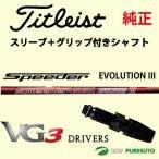 【スリーブ+グリップ装着モデル】タイトリスト VG3 2016 ドライバー用シャフト単体 Speeder Evolution III シャフト Sure Fit Tour 【■ACC■】