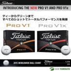 タイトリスト TITLEIST PRO V1/PRO V1x ゴルフボール 1ダース 12球入 2015 日本正規モデル 即納