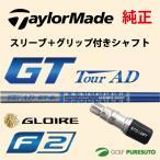 【スリーブ+グリップ装着モデル】テーラーメイド GLOIRE F2 ドライバー用 シャフト単体 Tour AD GT モデル グローレ エフツー 【■Tays■】
