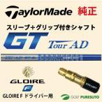 【スリーブ+グリップ装着モデル】テーラーメイド Taylormade グローレ F ドライバー用 シャフト単体 グラファイトデザイン Tour AD GTモデル 2015 【■Tays■】