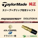 【スリーブ+グリップ装着モデル】テーラーメイド GLOIRE F ドライバー用 シャフト単体 Speeder Evolution III モデル Fujikura フジクラ 【■Tays■】