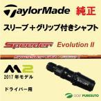 【スリーブ+グリップ装着モデル】テーラーメイド Taylormade 2017 M2 ドライバー用 シャフト単体 Speeder Evolution II 【■Tays■】