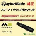 【スリーブ+グリップ装着モデル】テーラーメイド Taylormade 2017 M2 ドライバー用 シャフト単体 Speeder Evolution III 【■Tays■】