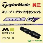 【スリーブ+グリップ装着モデル】テーラーメイド Taylormade 2017 M2 ドライバー用 シャフト単体 ATTAS G7  【■Tays■】