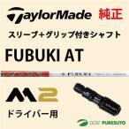 【スリーブ+グリップ装着モデル】テーラーメイド Taylormade M2 ドライバー(2016年)用 シャフト単体 FUBUKI AT モデル 2016 【■Tays■】