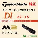 【スリーブ+グリップ装着モデル】テーラーメイド Taylormade M2 ドライバー用 シャフト単体 Tour AD DI モデル 2016 【■Tays■】