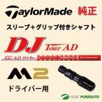 【スリーブ+グリップ装着モデル】テーラーメイド Taylormade M2 ドライバー用 シャフト単体 Tour AD DJ モデル 2016 【■Tays■】