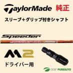 【スリーブ+グリップ装着モデル】テーラーメイド Taylormade M2 ドライバー用 シャフト単体 Speeder Evolution IIモデル 2016 【■Tays■】