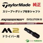 【スリーブ+グリップ装着モデル】テーラーメイド M2 ドライバー用 シャフト単体 Speeder Evolution III モデル 2016 Fujikura フジクラ 【■Tays■】