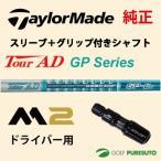 【スリーブ+グリップ装着モデル】テーラーメイド Taylormade M2 ドライバー用 シャフト単体 Tour AD GP モデル 2016 【■Tays■】