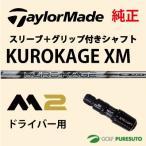 【スリーブ+グリップ装着モデル】テーラーメイド Taylormade M2 ドライバー用 シャフト単体 KURO KAGE XM モデル2016 【■Tays■】