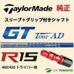 【スリーブ+グリップ装着モデル】テーラーメイド 2015  R15 460・430 ドライバー用 シャフト単体 グラファイトデザイン Tour AD GTモデル【■Tays■】