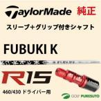 【スリーブ+グリップ装着モデル】テーラーメイド Taylormade 2015  R15 460・430 ドライバー用 シャフト単体 MITSUBISHI Fubuki Kモデル【■Tays■】