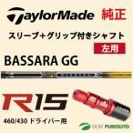 【レフティー】【スリーブ+グリップ装着モデル】テーラーメイド Taylormade R15 460ドライバー用 シャフト単体 BASSARA GG モデル【■Tays■】