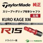 【スリーブ+グリップ装着モデル】【レフティー】テーラーメイド Taylormade R15 460ドライバー用 シャフト単体 KURO KAGE XMモデル【■Tays■】