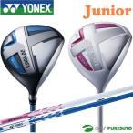 【ジュニア】ヨネックス ジュニア J120/J135 ドライバー 【■Yo■】