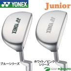 【ジュニア】ヨネックス ジュニア J120/J135 パター 【■Yo■】
