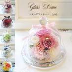 プリザーブドフラワー プレゼント ギフト 花 誕生日 アレンジメント 贈る 母の日 お見舞い お祝い 敬老の日 ガラスドーム