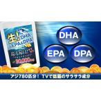 "Yahoo!パープルリバー【送料無料(郵便扱、代引不可)】【即納】『生☆DHA&EPA&DPA☆巡る毎日! サラサラ""ウルトラオメガ3""極濃30,000mg』"