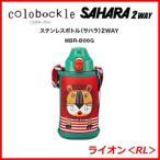 送料無料・TIGER即納・タイガー魔法瓶 子供水筒ステンレスボトル2WAY NEWタイプ ライオン MBR-B06G RL
