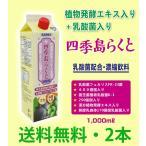 四季島 乳酸菌 配合・濃縮 飲料 FK-23菌 漢方 植物発酵エキス