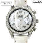 オメガ OMEGA スピードマスター ベゼルダイヤ 3815 70 クロノグラフ レディース 腕時計 ホワイトシェル 文字盤 オートマ 自動巻き ウォッチ
