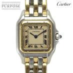 カルティエ Cartier パンテールSM コンビ レディース 腕時計 3ロウ K18YG 750 イエローゴールド クォーツ ウォッチ