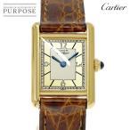 カルティエ Cartier マストタンク ヴェルメイユ 500本限定 レディース 腕時計 SV925 ミラー 文字盤 クォーツ ウォッチ レア