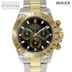 ロレックス ROLEX デイトナ コンビ 116523 Y番 クロノグラフ メンズ 腕時計 K18YG イエローゴールド ブラック 文字盤 オートマ 自動巻き ウォッチ