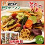 野菜チップス 野菜スナック 690g 230g×3袋 家庭用 ギフト ドライフルーツ お菓子 ...