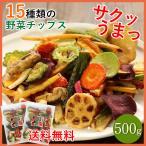 野菜チップス 500g 超大容量 野菜スナック お菓子 ギフト 人気 おやつ こども 大容量 業務用 おつまみ ドライフルーツ ポイント消化 送料無料