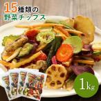 野菜チップス 1kg 超特大 野菜スナック お菓子 ギフト 人気 おやつ こども 大容量 業務用 おつまみ ドライフルーツ ポイント消化 送料無料