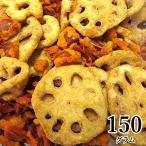 唐辛子&レンコンチップス 150g 野菜チップス お菓子 おやつ おつまみ 父の日 ギフト セット ポイント消化 送料無料