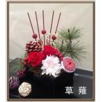 お正月プリザーブドフラワ-草薙 和風モダンアレンジでご自宅用や贈り物に人気アレンジ。